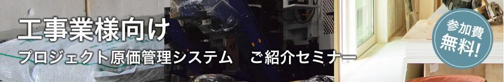 banner_kouji