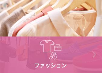 ファッション業界向け販売・在庫・店舗管理システム