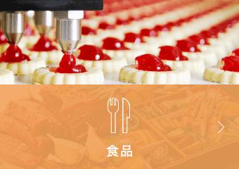 食品業界向け販売・在庫・生産管理システム