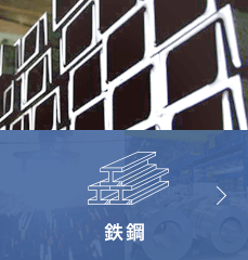 鉄鋼・非鉄金属業界向け