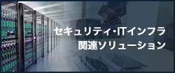 セキュリティ・ITインフラ関連ソリューション