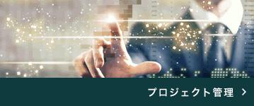 プロジェクト原価管理システム