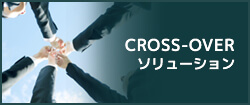 CROSS-OVER ソリューション