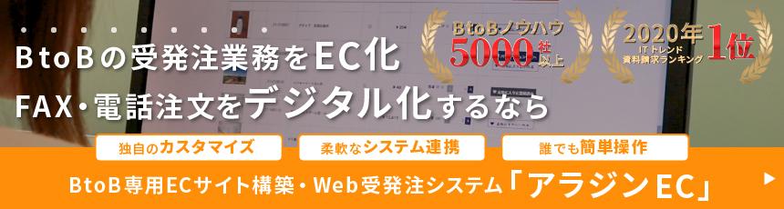 BtoB EC・Web受発注システム「アラジンEC」