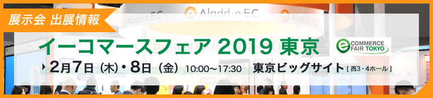 イーコマースフェア2019東京
