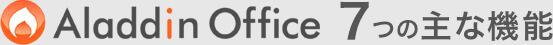 電子部品業向けシステム Aladdin Office 7つの主な機能