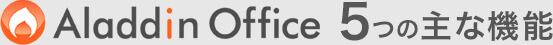 複合機連携ソリューション Aladdin Office 5つの主な機能