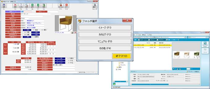 複合機連携ソリューションの提案事例の画面サンプル