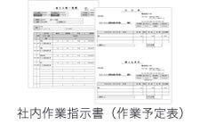 社内作業指示書(作業予定表)
