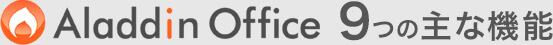 文具・事務用品向けシステム Aladdin Office 9つの主な機能
