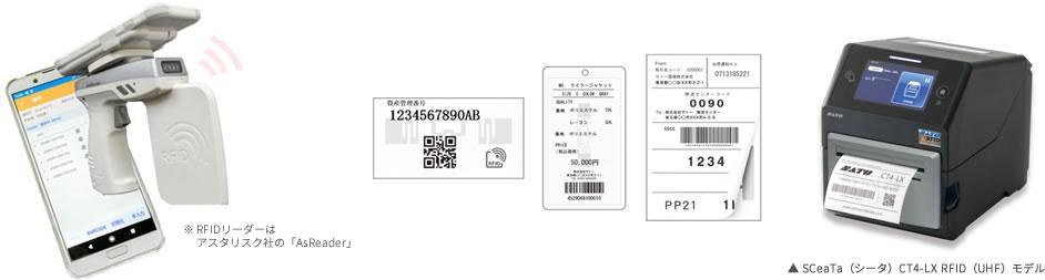 RFIDタグの発行も可能