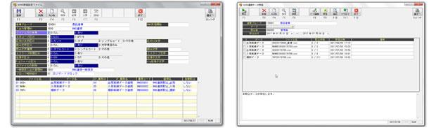 WMS連携データの受信設定