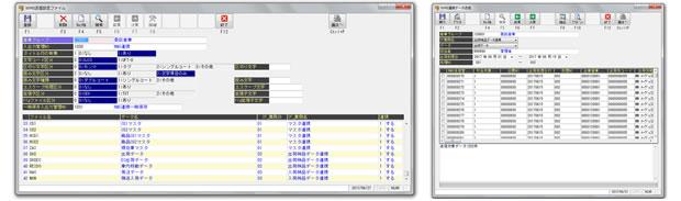 WMS連携データの送信設定