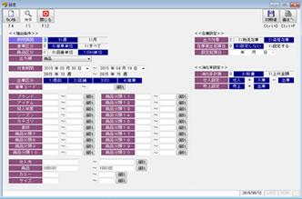 消化分析画面|アパレル向けアラジンオフィス