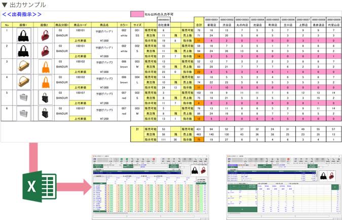 配分指示Excel取込|アパレル向けアラジンオフィス