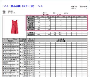 商品台帳(カラー別)