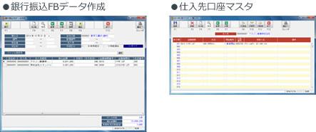 FBデータ連携機能|鞄向けアラジンオフィス