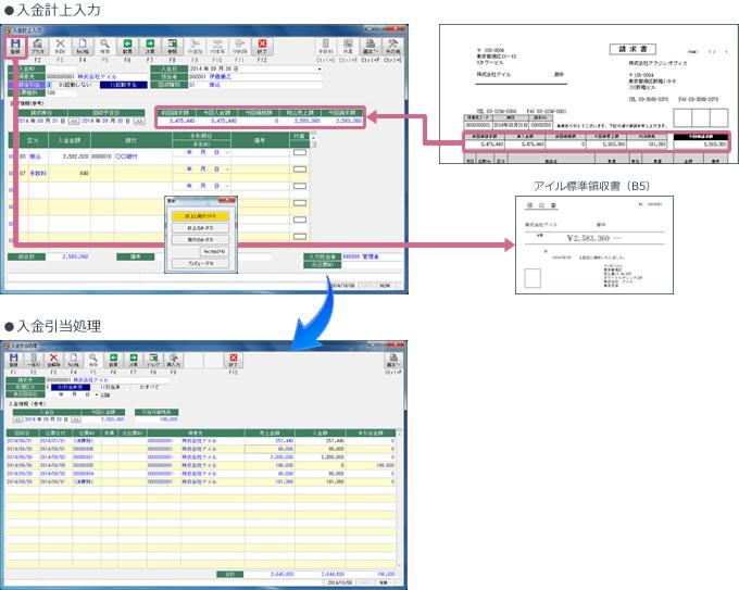 入金管理画面|鞄向けアラジンオフィス