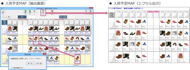入荷予定MAP|靴向けアラジンオフィス