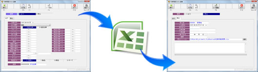 在庫移動Excel連携