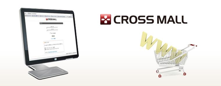 複数ネットショップ・ECサイト一元管理ASP「CROSS MALL」