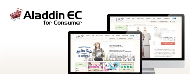ファッション業界向けECサイト作成