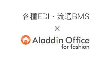 EDI・流通BMS連携