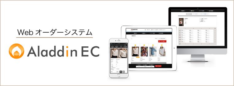 Webオーダーシステム「AladdinEC」