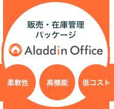 販売・在庫管理 パッケージ Aladdin Office 柔軟性 高機能 低コスト