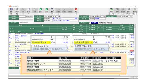 納入期限管理(1/3ルール、1/2ルールに対応