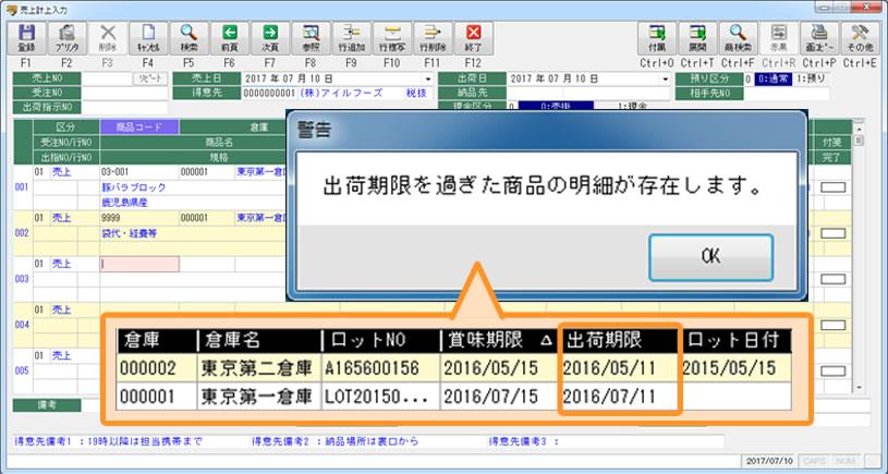 納入期限管理(1/3ルール、1/2ルール)に対応