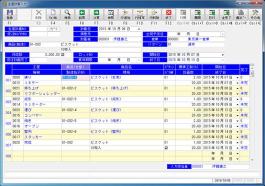 生産管理、原価シミュレーション管理が可能