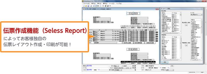 伝票作成機能(Seless Report) によってお客様独自の伝票レイアウト作成・印刷が可能!
