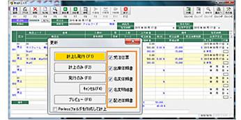 倉庫・運送会社への各指示書の発行