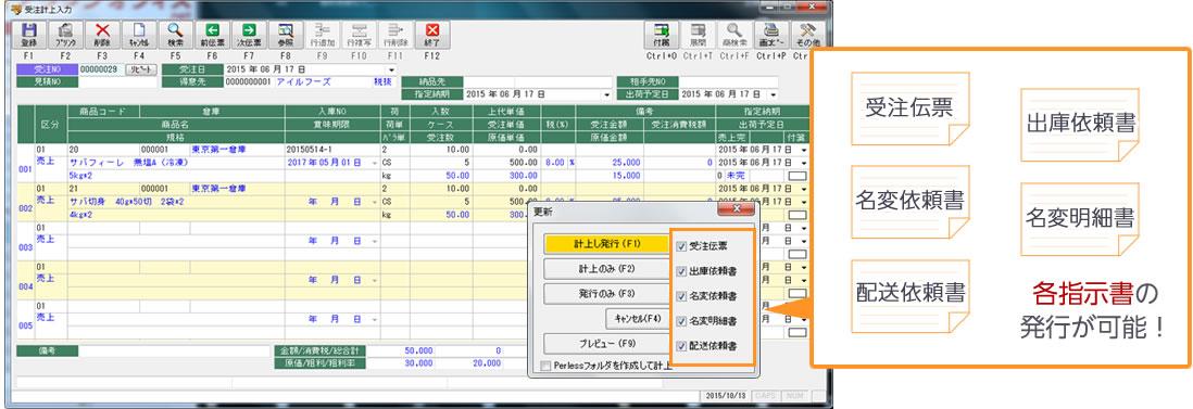 倉庫・運送会社への各指示書の発行が可能