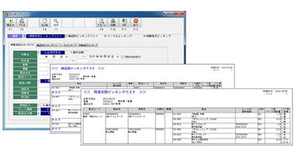 ピッキングリスト発行