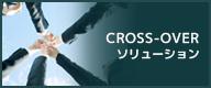 CROSS-OVERソリューション