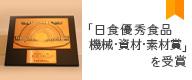 「日食優秀食品機械・資材・素材賞」を受賞