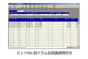 ロットNo.別ドラム缶No.別進捗問合せ