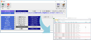 Excel出力(CSV/クリップボード)