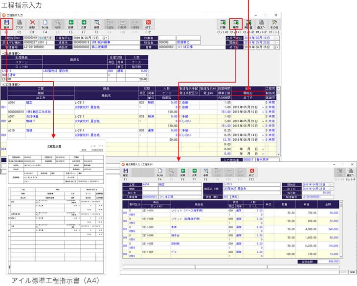 工程情報・原材料情報の登録