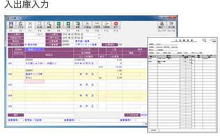在庫管理システムの入出庫管理