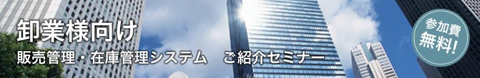 banner_oroshi