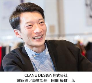 CLANE DESIGN様 システム導入事例