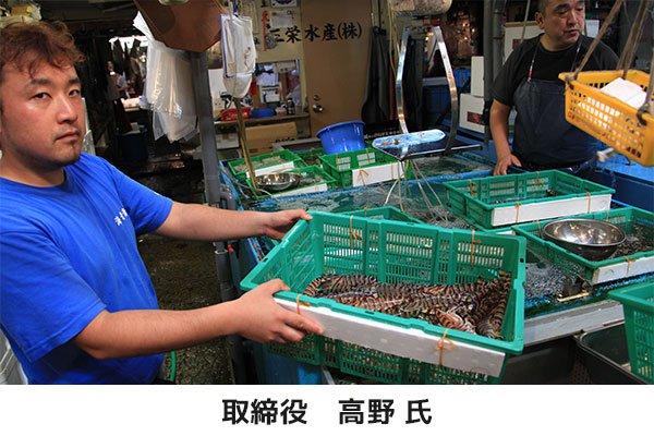 三栄水産様 システム導入事例
