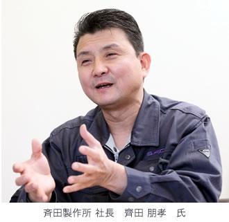 有限会社斉田製作所様 システム導入事例