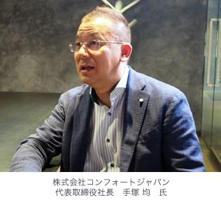 コンフォートジャパン様システム導入事例