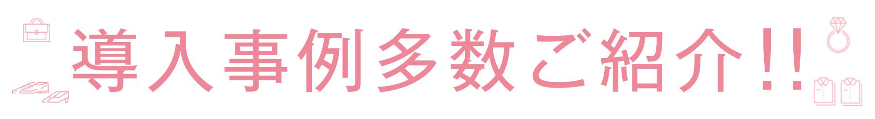 導入事例を多数ご紹介!!