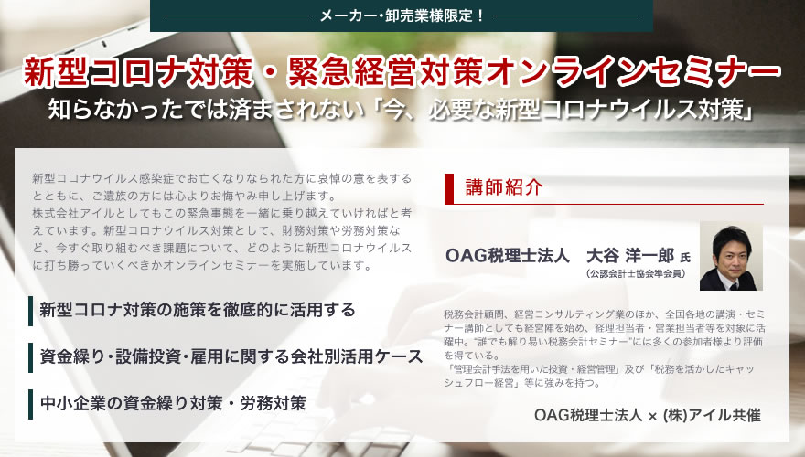 新型コロナ対策・緊急経営対策オンラインセミナー