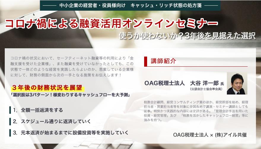 コロナ禍による融資活用オンラインセミナー